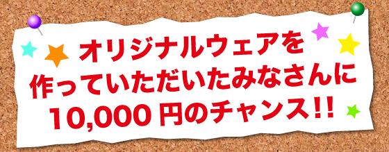 写真を送って1万円GETのチャンス!!