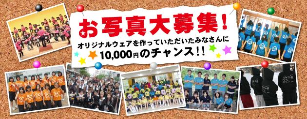 写真を送るだけで1万円もらえるチャンス!ハッピーフォトキャンペーン
