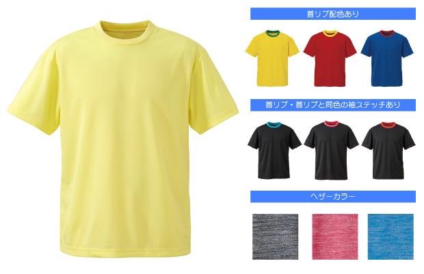 APT-C60 カジュアルドライTシャツの画像
