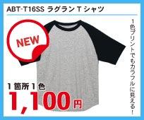 1色プリントでもカラフルに見えるオシャレなラグランTシャツ新登場