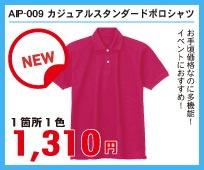 柔らかな着心地!イベントで大人気のポロシャツ!