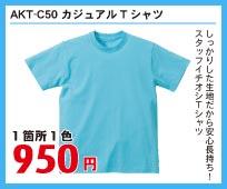 しっかりした生地だから安心長持ち!スタッフイチオシTシャツ