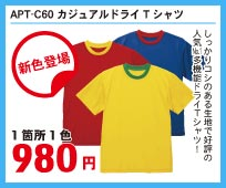 低価格なのに多機能!人気No.1ドライTシャツ