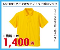 機能性に優れた着心地のよいドライポロシャツ