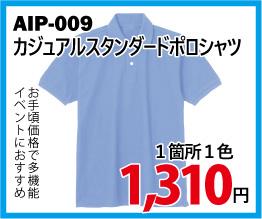柔らかな着心地!イベントで大人気のポロシャツ