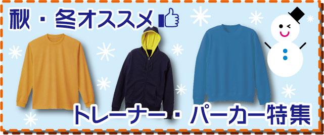 秋冬オススメトレーナー・パーカー特集!オリジナルアイテムで暖かく過ごそう!